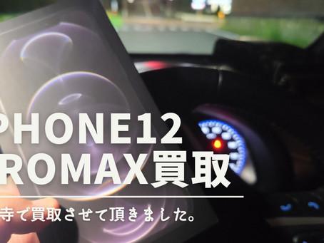 iphone12ProMax買取 高円寺