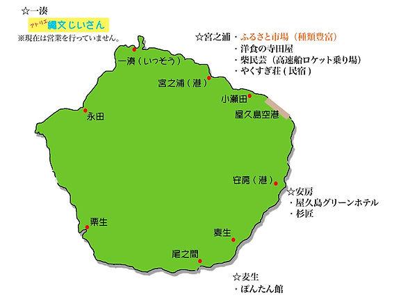 屋久島地図4.jpg縄文じいさんグッズを販売している、屋久島のお土産屋さん