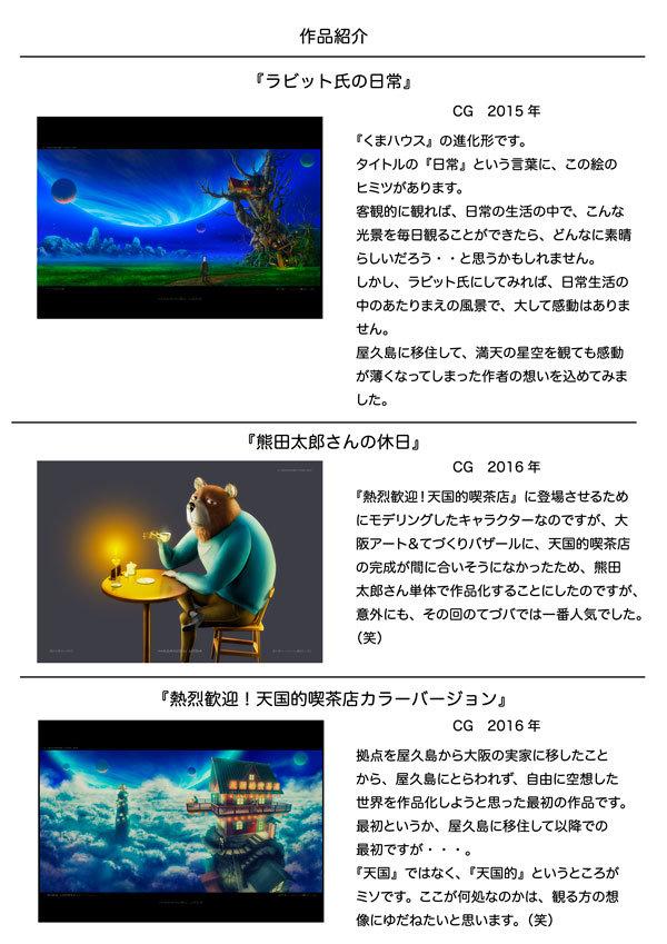 作品紹介11.jpg