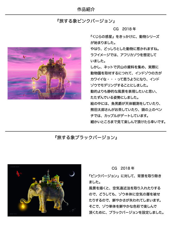 作品紹介14.jpg