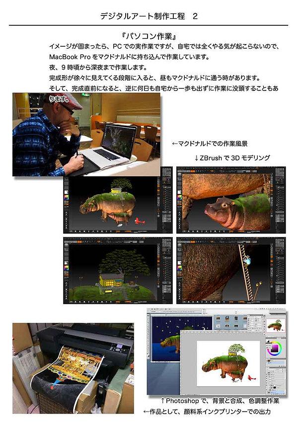 制作工程2.jpg