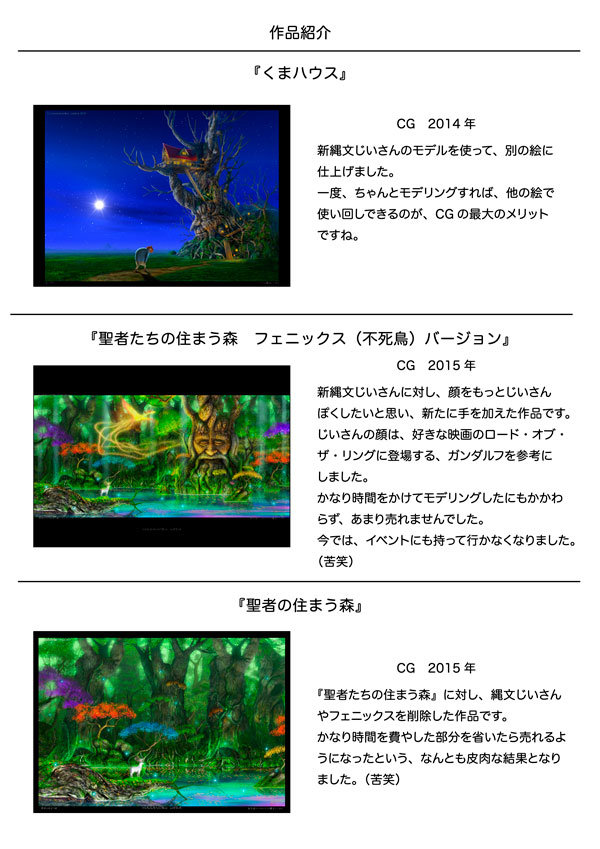 作品紹介9.jpg