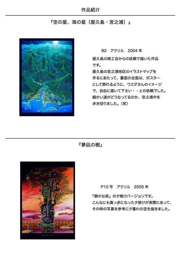 作品紹介5.jpg