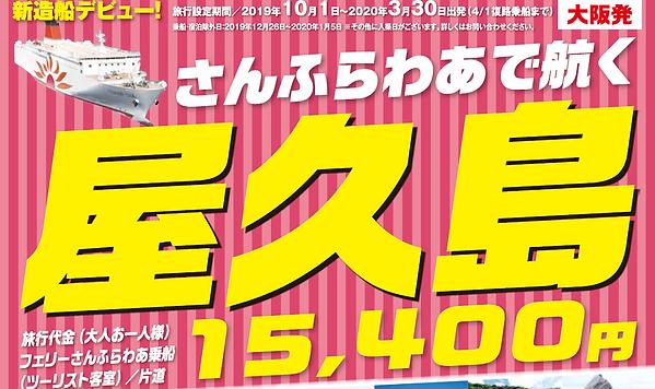 yakushima2019.10_2020.03.PNG