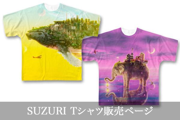 SUZURI Tシャツ販売ページ
