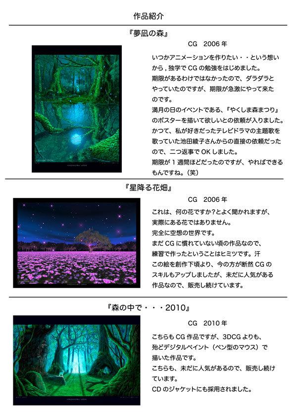 作品紹介7.jpg