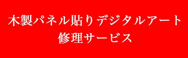 デジタルアート修理サービス.jpg