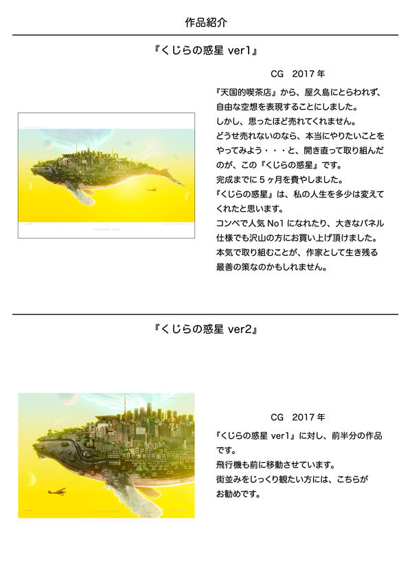 作品紹介13.jpg