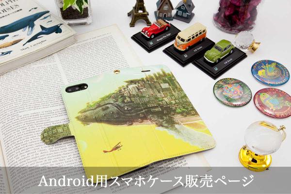 Android用スマホケース販売ページ