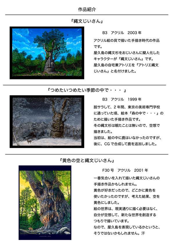 作品紹介4.jpg