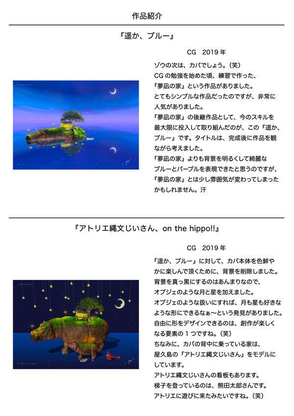 作品紹介15.jpg