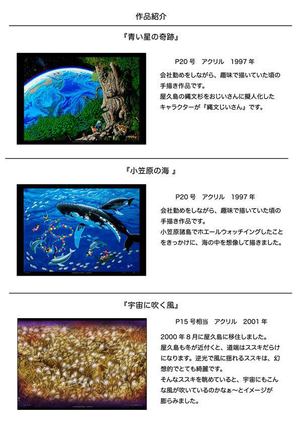 作品紹介2.jpg