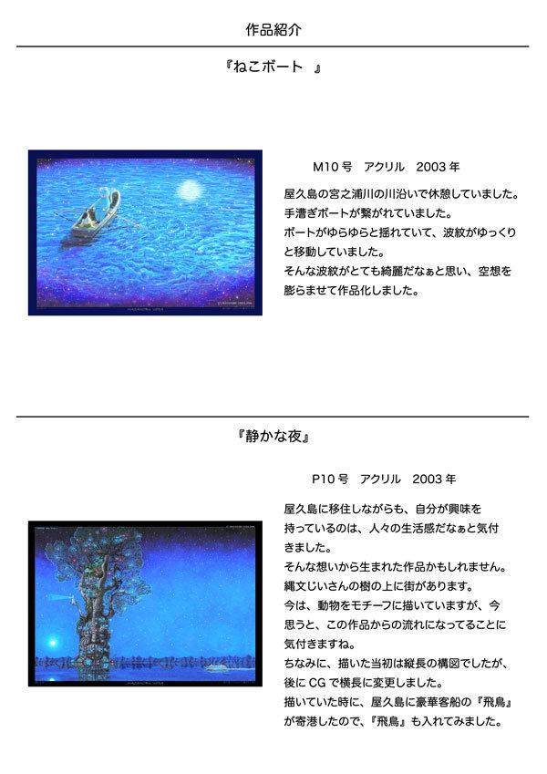 作品紹介6.jpg