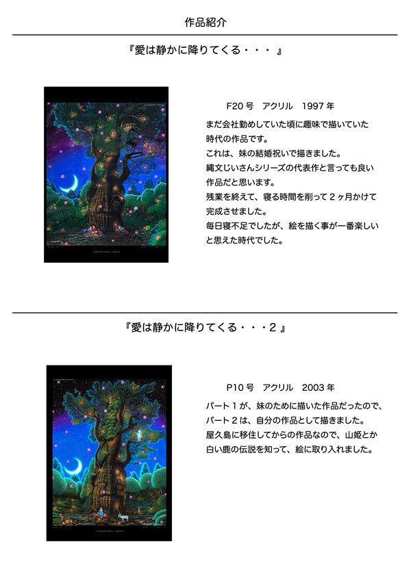 作品紹介3.jpg