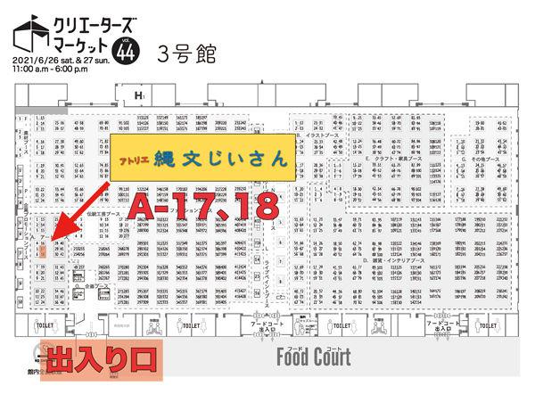 クリマ会場マップ.jpg