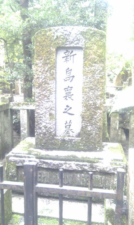 In memory of Jō Niijima