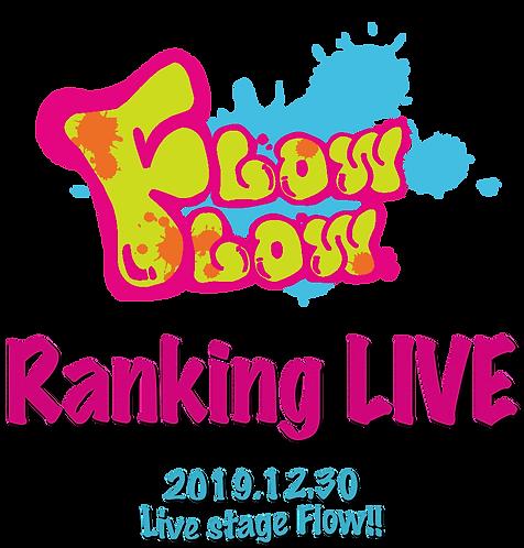 LIVE DVD ~ランキングライブ2019~