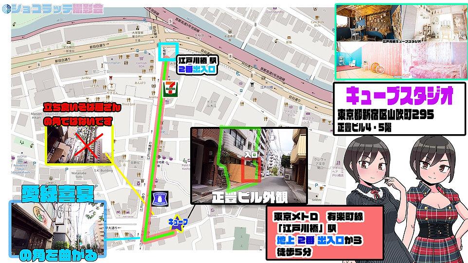 キューブスタジオ map.jpg