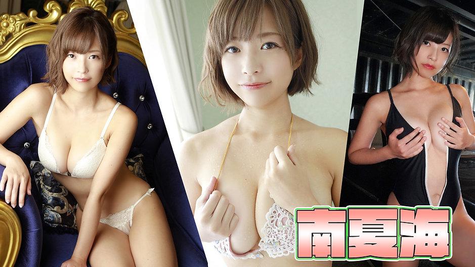 minami natsumi page.jpg
