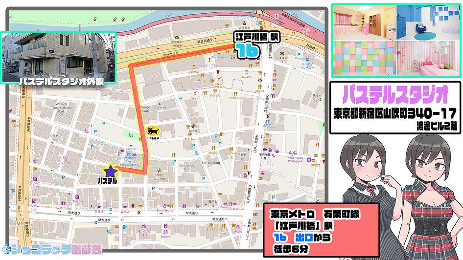 パステル map.jpg
