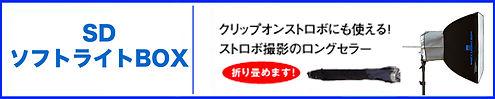 ソフトライトBOX1.jpg