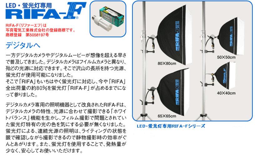 RIFA-F.jpg