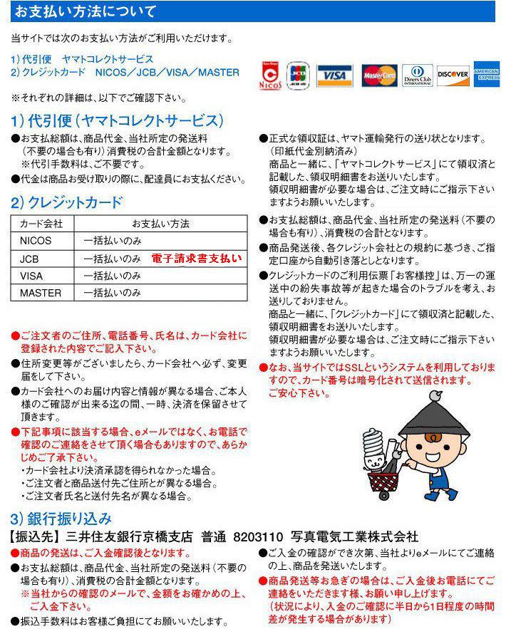 支払い2new_edited.jpg
