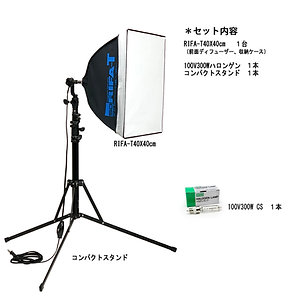 RIFA-T40×40cm  スタンド付セット (バッグ無)