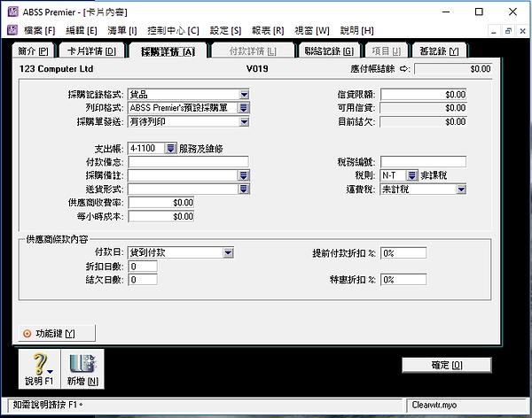 MYOB ABSS - 建立供應商卡片