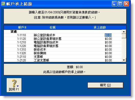 MYOB ABSS - 輸入帳戶承上結餘