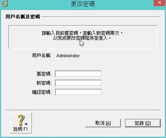如何更改 MYOB 的 Administrator 密碼?
