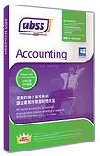 ABSS MYOB-Accounting-HK-DVD_S3-193x300.p