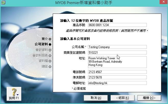 myob create new file