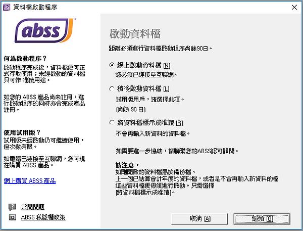MYOB ABSS - 啟動資料檔