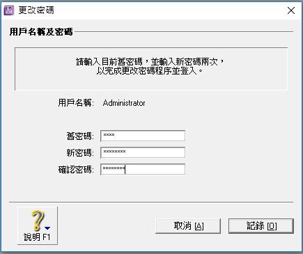 MYOB ABSS - 設定管理員的密碼