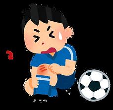 スポーツ外傷_edited.png