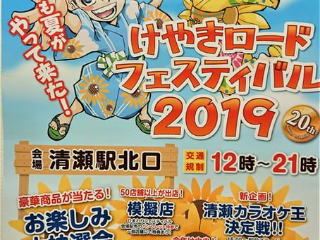 けやきロードフェスティバル2019