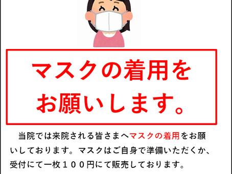 新型コロナウイルス 緊急事態宣言延長