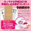 手帳&ファンキャンペーン.jpg