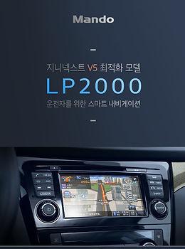 LP2000.jpg