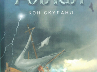 3rd Mongolian edition of The Adventures of Jonathan Gullible