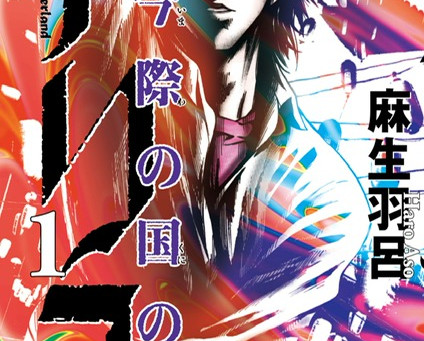 Manga Monday: Alice In Borderland Cover Reveal
