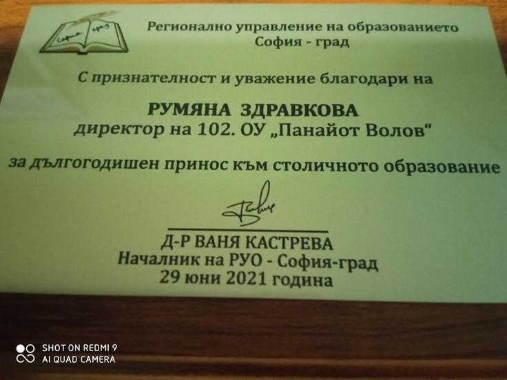 zdravkova_ruo_2.jpg