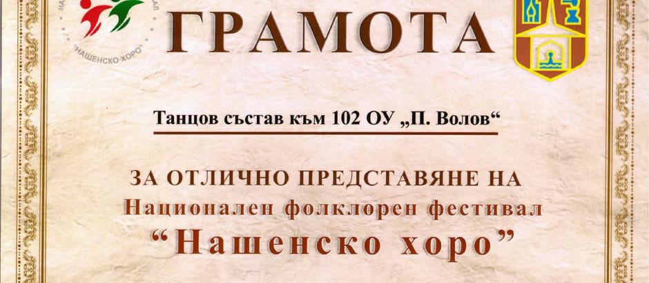 """Национален фолклорен фестивал """"Нашенско хоро"""""""