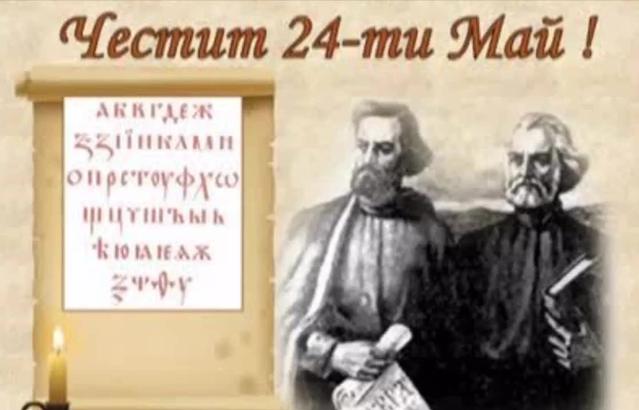 Честит 24 май - Ден на българската просвета и култура и славянската писменост!