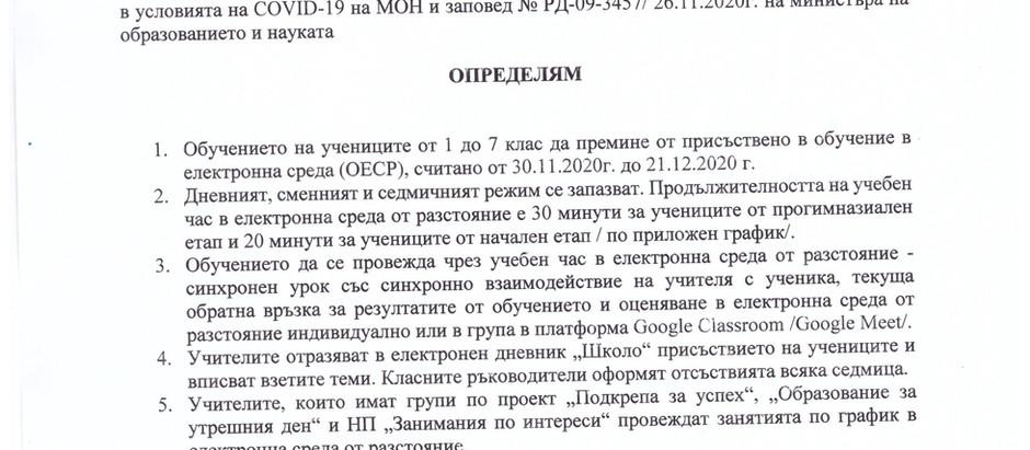 Заповед № 228/27.11.2020г.