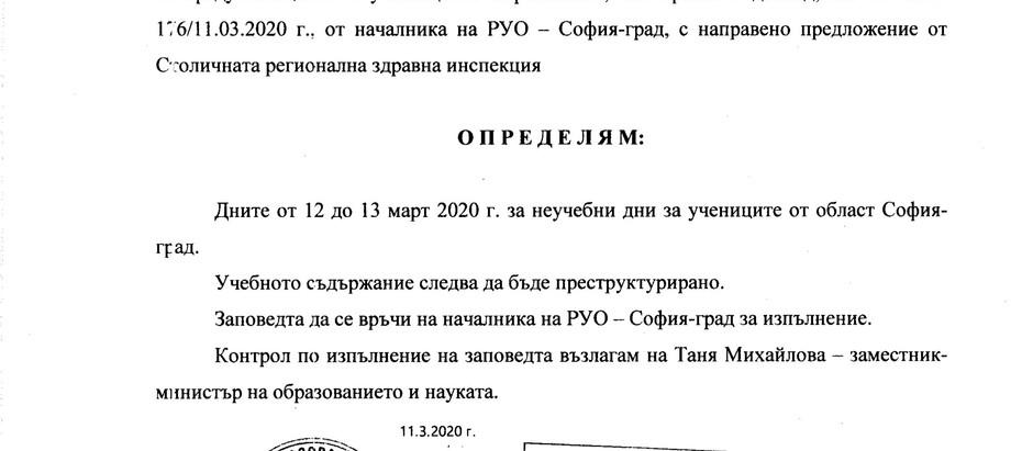 Удължава се обявената грипна епидемия на територията на София-град, считано до 13.03.2020г.