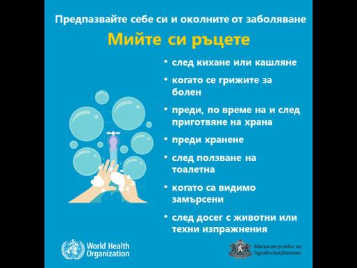 Мерки за предпазване от заболяване!