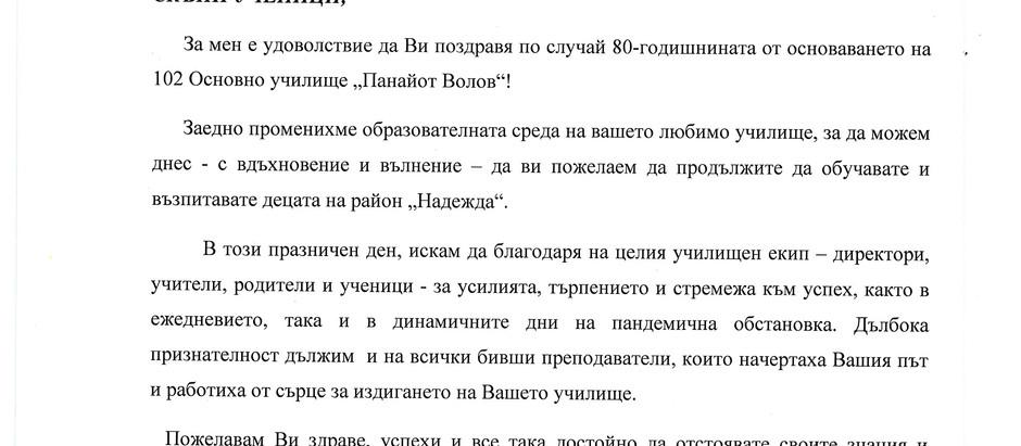"""Поздравителен адрес от инж. Димитър Димов,Кмет на район """"Надежда"""" - Столична община."""