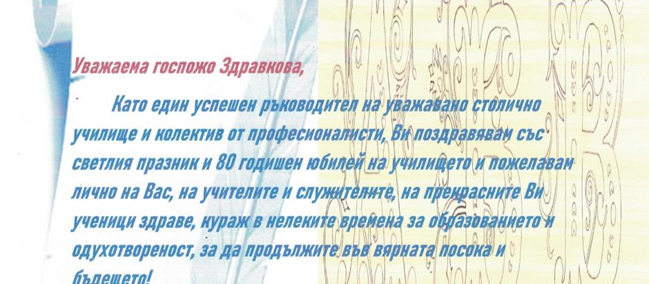 """Поздравителен адрес от Първо Основно Училище """"Васил Левски"""", гр.Костинброд"""
